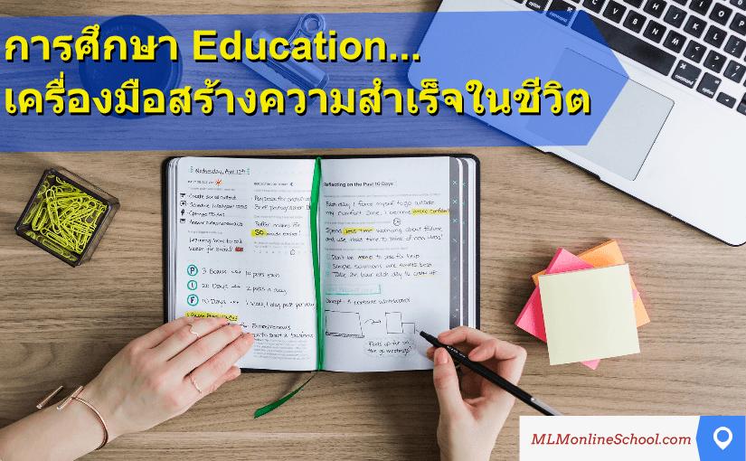 การศึกษา,education ,การศึกษา (education) , ความสำเร็จ , ความสำเร็จในชีวิต, ไอคิว ,ความฉลาดทางอารมณ์