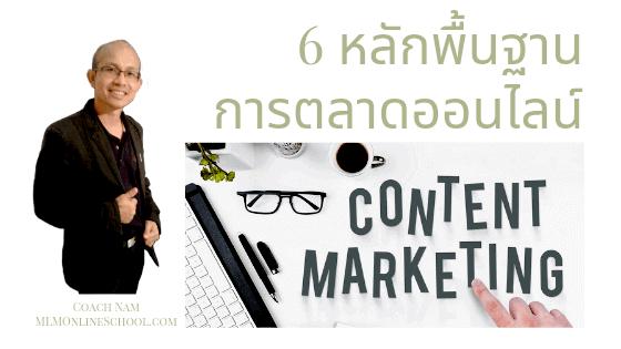 6 หลักพื้นฐานในการสร้างธุรกิจด้วยการตลาดออนไลน์