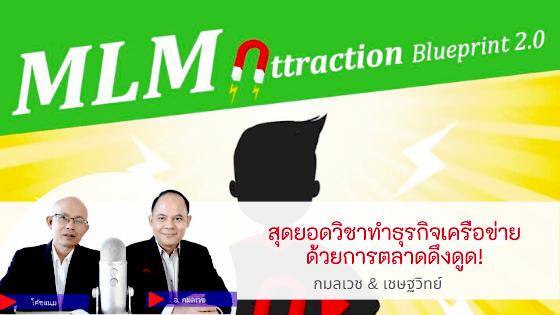 สุดยอดวิชาทำธุรกิจเครือข่ายด้วยการตลาดดึงดูด,mlm attraction Blueprint,mlm
