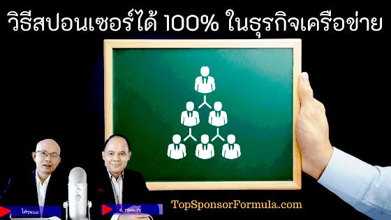 วิธีสปอนเซอร์คนได้ 100% ในธุรกิจเครือข่าย